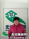 北京昌平回龙观住家保姆_做家务:辅助带孩子:照顾能自理老人保姆