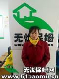 上海黄浦西藏南路小时工_做家务保姆