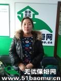 北京朝阳立水桥不住家保姆_做家务:辅助带孩子:公司做饭保姆