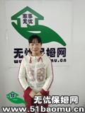 广州海珠住家保姆_做家务:全职带孩子保姆