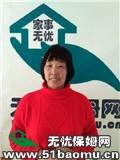 北京朝阳亚运村住家保姆_做家务:照顾能自理老人:照顾半自理老人保姆