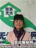 上海闸北延长路住家保姆_做家务:辅助带孩子:全职带孩子保姆