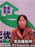 上海徐汇万体馆小时工_做家务保姆