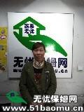 杨浦控江路月嫂:育儿嫂