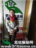 北京大兴亦庄不住家保姆:小时工_做家务:辅助带孩子保姆