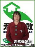 北京昌平回龙观不住家保姆_做家务保姆