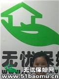 上海浦东金桥不住家保姆_做家务保姆