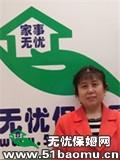 徐汇上海南站不住家保姆:小时工