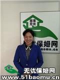 重庆周边住家保姆:月嫂:育儿嫂