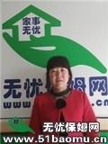 北京昌平县城住家保姆_做家务:照顾能自理老人:照顾半自理老人保姆