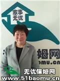 北京西城住家保姆_做家务:照顾能自理老人保姆