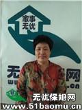 北京朝阳亚运村住家保姆_做家务:辅助带孩子:全职带孩子保姆