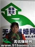 上海虹口住家保姆_做家务:照顾能自理老人保姆
