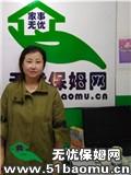 北京东城和平里住家保姆_做家务:全职带孩子保姆