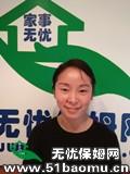 深圳南山华侨城住家保姆_做家务:辅助带孩子保姆