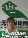 北京丰台西客站不住家保姆_做家务:辅助带孩子保姆