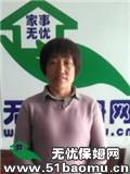 上海松江大学城小时工_做家务保姆