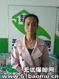 北京海淀四季青住家保姆_做家务:辅助带孩子:照顾能自理老人保姆