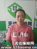 北京海淀四季青不住家保姆_做家务:辅助带孩子:照顾能自理老人保姆