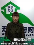 上海长宁中山公园住家保姆_做家务:辅助带孩子保姆