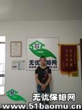 重庆巴南南泉住家保姆_做家务:辅助带孩子保姆