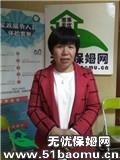 郑州中原帝湖不住家保姆_做家务:辅助带孩子保姆