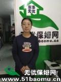 北京东城和平里不住家保姆_做家务:公司做饭保姆
