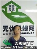 北京东城住家保姆_做家务:照顾能自理老人保姆