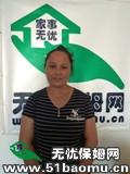 北京西城西直门住家保姆_做家务:全职带孩子保姆