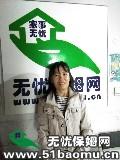 上海浦东住家保姆_做家务:辅助带孩子保姆