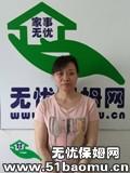 深圳宝安福永住家保姆_做家务:辅助带孩子保姆