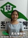 重庆渝中菜园坝住家保姆:育儿嫂_做家务:全职带孩子保姆