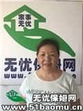 深圳龙岗中心城不住家保姆_做家务:辅助带孩子:公司做饭保姆