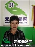 北京通州住家保姆_做家务:辅助带孩子:照顾能自理老人保姆