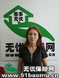 广州海珠周边不住家保姆_做家务:辅助带孩子:照顾能自理老人保姆