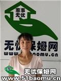 北京朝阳垡头住家保姆_做家务:辅助带孩子:照顾半自理老人保姆
