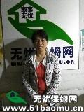 上海嘉定住家保姆_做家务:辅助带孩子:公司做饭保姆