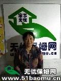 上海杨浦控江路住家保姆_做家务:照顾半自理老人:公司做饭保姆