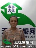上海浦东住家保姆_做家务:照顾能自理老人:照顾半自理老人:照顾不能自理老人保姆