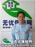 深圳龙岗住家保姆_做家务:公司做饭保姆