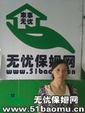 北京丰台西客站住家保姆_做家务:照顾半自理老人:照顾不能自理老人保姆