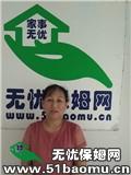 上海普陀万里城住家保姆_做家务:辅助带孩子:全职带孩子:照顾能自理老人保姆