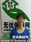 重庆渝北住家保姆_做家务:辅助带孩子:照顾能自理老人保姆