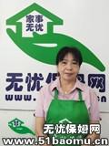 深圳宝安翻身路住家保姆_做家务:辅助带孩子保姆