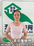 深圳福田香蜜湖小时工_做家务保姆