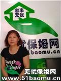 北京东城和平里住家保姆_做家务:照顾能自理老人保姆
