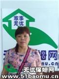 上海松江新城住家保姆_做家务保姆