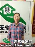 北京朝阳垡头住家保姆:不住家保姆_做家务:照顾能自理老人保姆