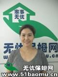 北京昌平回龙观住家保姆_做家务:全职带孩子保姆
