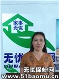 上海松江新城住家保姆_做家务:辅助带孩子保姆